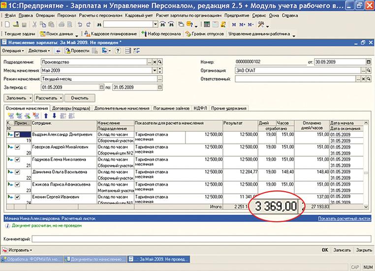 Использование системы по автоматизации учета рабочего времени совместно с программным продуктом формула:модуль учет